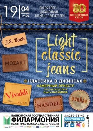 """Камерный оркестр филармонии представит концерт """"Классика в джинсах/ Light classic jeans"""""""