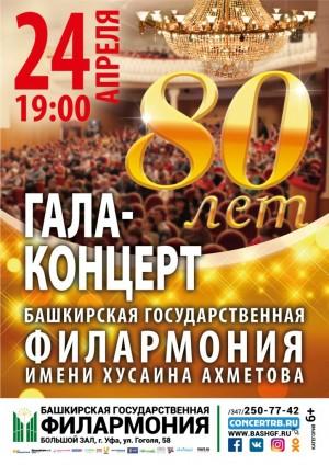 Закрытие 80-го юбилейного сезона БГФ им.Х.Ахметова