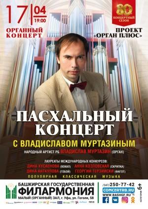 Пасхальный концерт с Владиславом Муртазиным