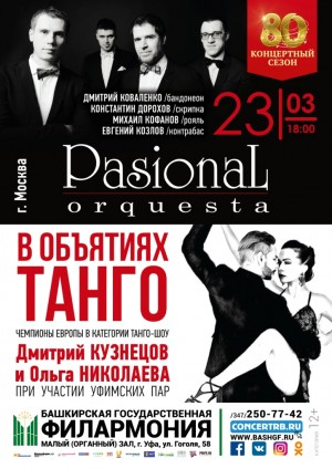 "Концерт ""В объятиях танго"": Pasional orquesta"