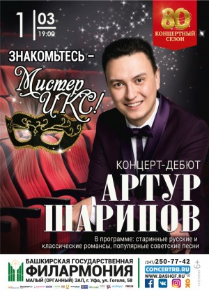 "Концерт-дебют Артура Шарипова ""Знакомьтесь - Мистер Икс!"""