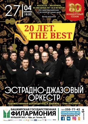 Концерт из цикла «80 лет за 8 вечеров»: ЭДО 20 лет