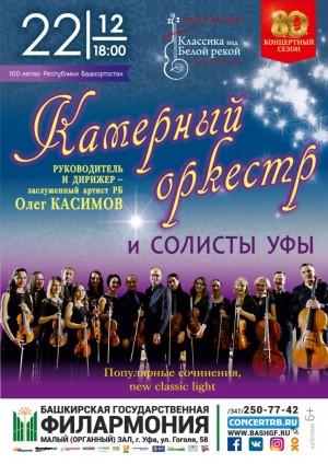 Камерный оркестр и солисты Уфы. Популярные сочинения, new classic light