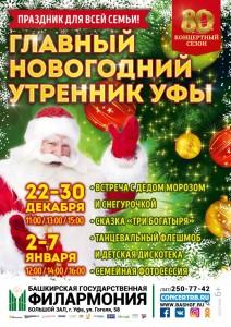 """Главный новогодний утренник Уфы. Сказка """"Три богатыря"""""""