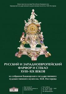 Выставка «Русский и западно-европейский фарфор 18-19 веков» в БГХМ им. М.В. Нестерова