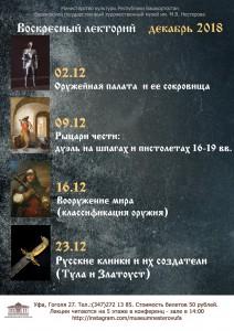 Воскресный лекторий БГХМ им. М.В. Нестерова в декабре 2018 года