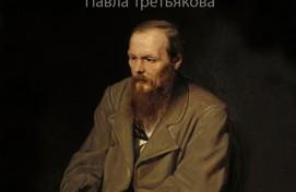 """Лекция на тему """"Портрет лидера нации в собрании П.М. Третьякова"""" состоится в БГХМ им.М.Нестерова в ближайшее воскресенье"""