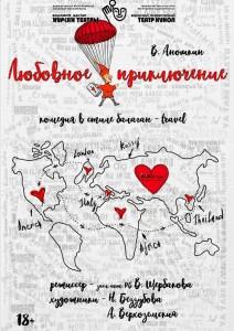 """Спектакль """"Любовное приключение"""" 18+"""
