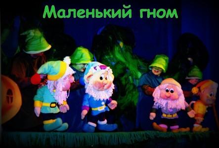 """Спектакль на башкирском языке """"Маленький гном"""""""