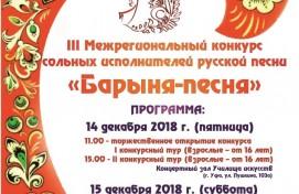 Завершается приём заявок на III Межрегиональный конкурс сольных исполнителей русской песни «Барыня-песня»