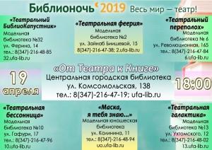 Программа акции «Библионочь – 2019» в библиотеках Уфы