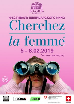 Swiss Film Festival to be held in Ufa