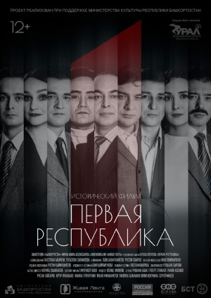 """""""First Republic"""" movie will be shown in Moscow again"""