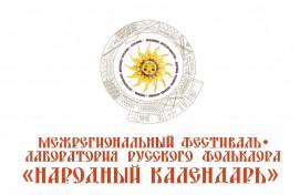 Заканчивается приём заявок на фестиваль «Народный календарь»