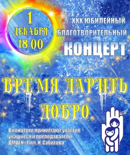 """Благотворительный концерт """"Время дарить добро!"""""""