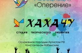 """Спектакль уфимской студии """"Оперение/ХАХАЧУ"""" увидят в Санкт-Петербурге"""