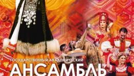 Билеты на открытие творческого сезона Ансамбля народного танца им. Файзи Гаскарова уже в продаже