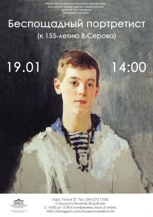 Музей им. М. Нестерова подготовил увлекательную воскресную программу