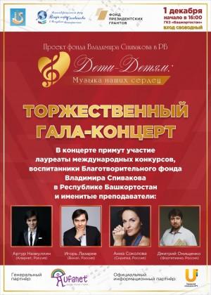 """Торжественный гала-концерт """"Дети-детям"""" фонда В.Спивакова"""