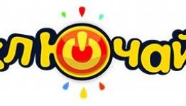 XIII Фестиваль детского телевидения «Включайся!» пройдёт в Уфе
