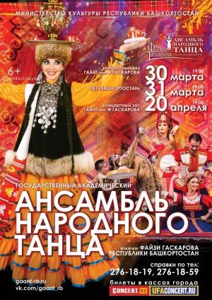 Концерт Государственного ансамбля народного танца им. Ф. Гаскарова