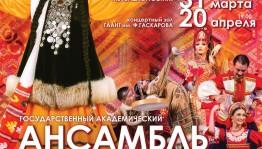 Ансамбль народного танца имени Файзи Гаскарова готовит большую сольную концертную программу для уфимских зрителей