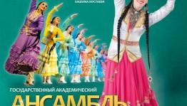 Государственный академический ансамбль народного танца им. Ф.Гаскарова представит юбилейную программу в Уфе