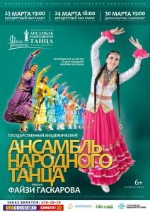 Концерт ГААНТ им.Ф.Гаскарова