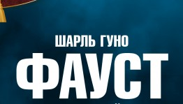 "Premiere of the opera ""Faust"" Sh.Guno will be shown in the framework of the Shalyapin festival in September"