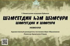 Башдрамтеатр им.М.Гафури представляет вторую премьеру к 75-летию Великой Победы