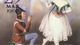 Впервые в Уфе состоялся показ балета «Эсмеральда» в постановке Челябинского государственного академического театра оперы и балета им.М.И.Глинки