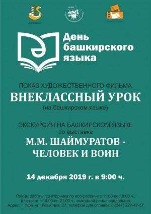 День башкирского языка в Музее 112-й Башкирской кавалерийской дивизии