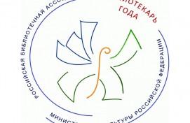 Всероссийский конкурс «Библиотекарь 2019 года» приглашает к участию