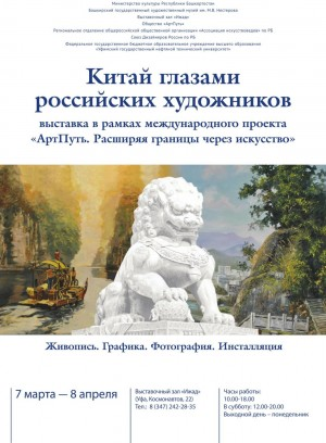 Музей им. М. Нестерова приглашает на выставку «Китай глазами российских художников»