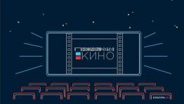 Өфөлә «Кино төнө - 2018» Бөтә Рәсәй акцияһы үтә