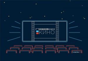 Өфөлә «Кино төнө» Бөтә Рәсәй акцияһы үтә