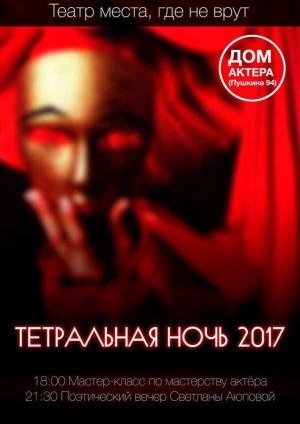 Театральная ночь в Доме актера им.Б.Юсуповой