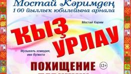 """Сегодня зритель Сибайского государственного драматического театра  увидит """"Похищение девушки"""" М.Карима"""