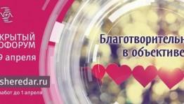 Режиссер и творческая группа из Башкортостана стали финалистами II Открытого кинофорума «Благотворительность в объективе»