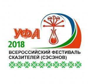 В Уфе состоится всероссийский фестиваль сказителей (сэсэнов)