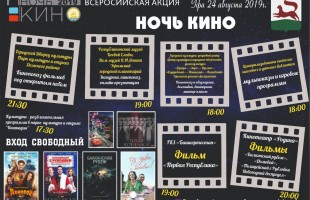 Russian Cinema night will be set again