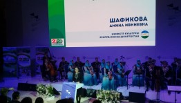 В Санкт-Петербурге состоялась презентация Башкортостана и Всемирной Фольклориады 2020