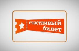 М.Ғафури исемендәге Башҡорт драмтеатры «Бәхетле билеттар» акцияһын тәҡдим итә