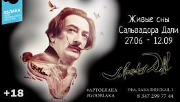 Уникальная мультимедийная выставка «Дали - Живые сны» продолжается в Уфе