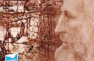 Уфимцев приглашают на увлекательную лекцию, посвященную  тайнам и мистике Леонардо да Винчи