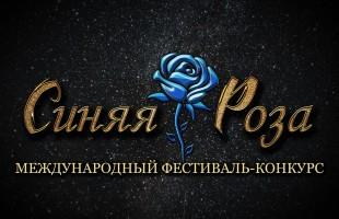 """Международный фестиваль-конкурс """"Синяя роза"""" принимает заявки"""