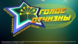 Интернет-конкурс патриотических песен «Голос Отчизны» принимает заявки