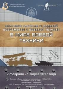 Выставка макетов и моделей вооружения и военной техники «В мире боевой техники»