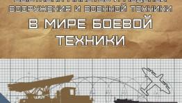 Выставка макетов и моделей вооружения и военной техники  «В мире боевой техники» в Республиканском музее Боевой Славы