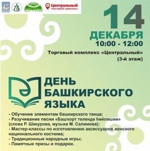 """День башкирского языка в ТЦ """"Центральный"""""""
